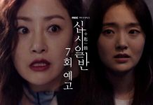 spoiler-drama-korea-chip-in-episode-7