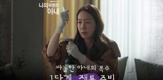 sinopsis-spoiler-drama-korea-mbn-my-dangerous-wife-episode-11