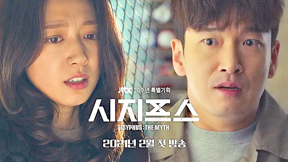 sisyphus the myth drama korea drakor baru 2021